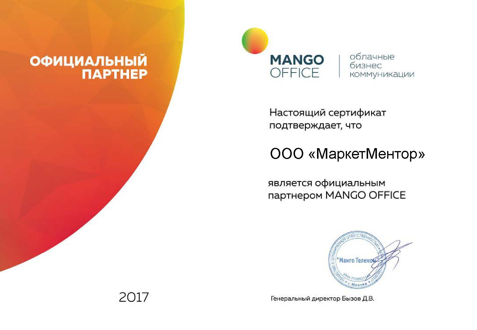 793ca0642 ... манго офис партнеры · партнеры рег ру. Скидки National Business пермь