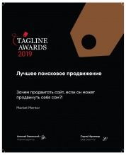 tagline-awards-2019-1-mesto