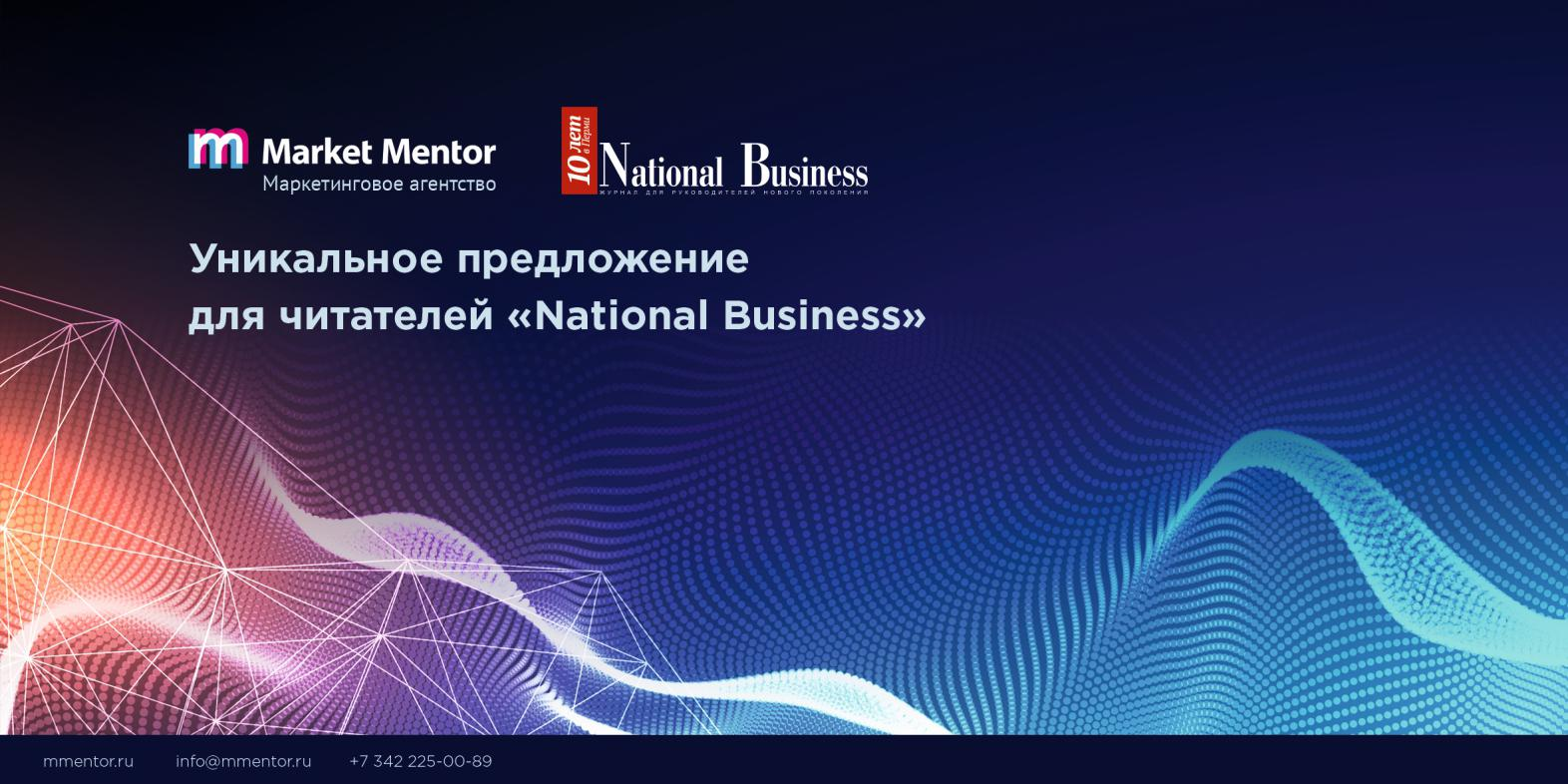 Скидки National Business пермь
